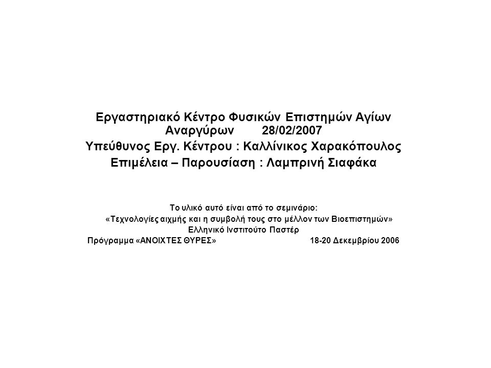 Εργαστηριακό Κέντρο Φυσικών Επιστημών Αγίων Αναργύρων 28/02/2007