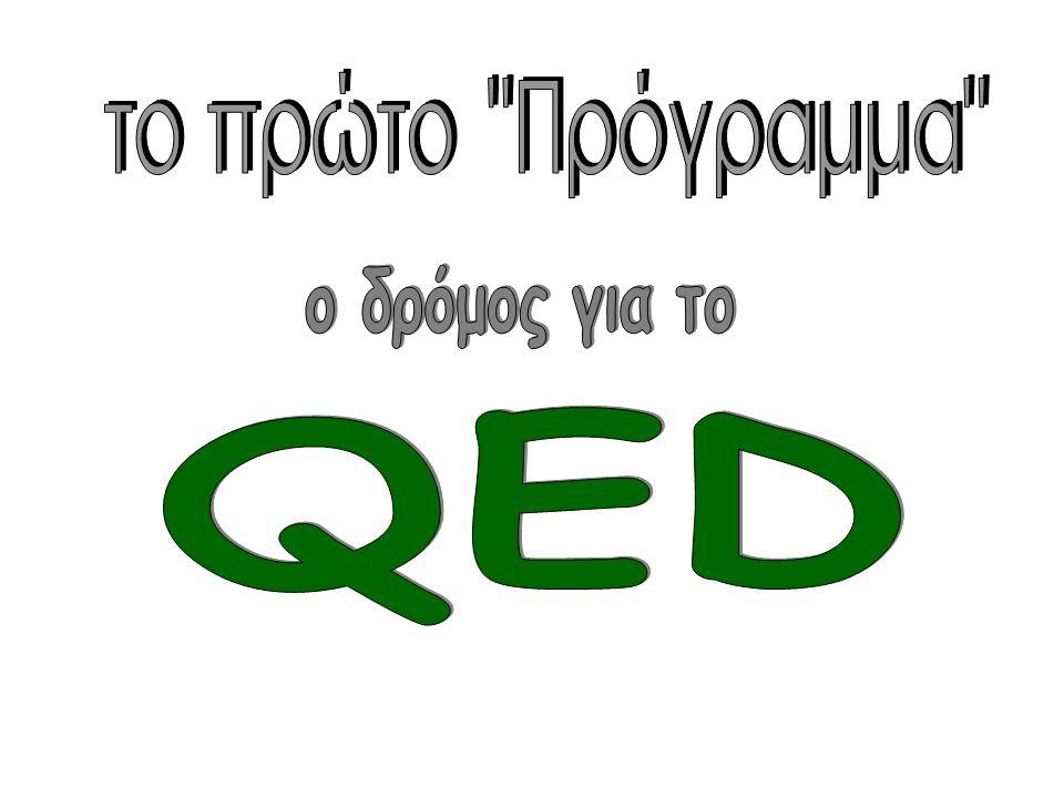 το πρώτο Πρόγραμμα ο δρόμος για το QED