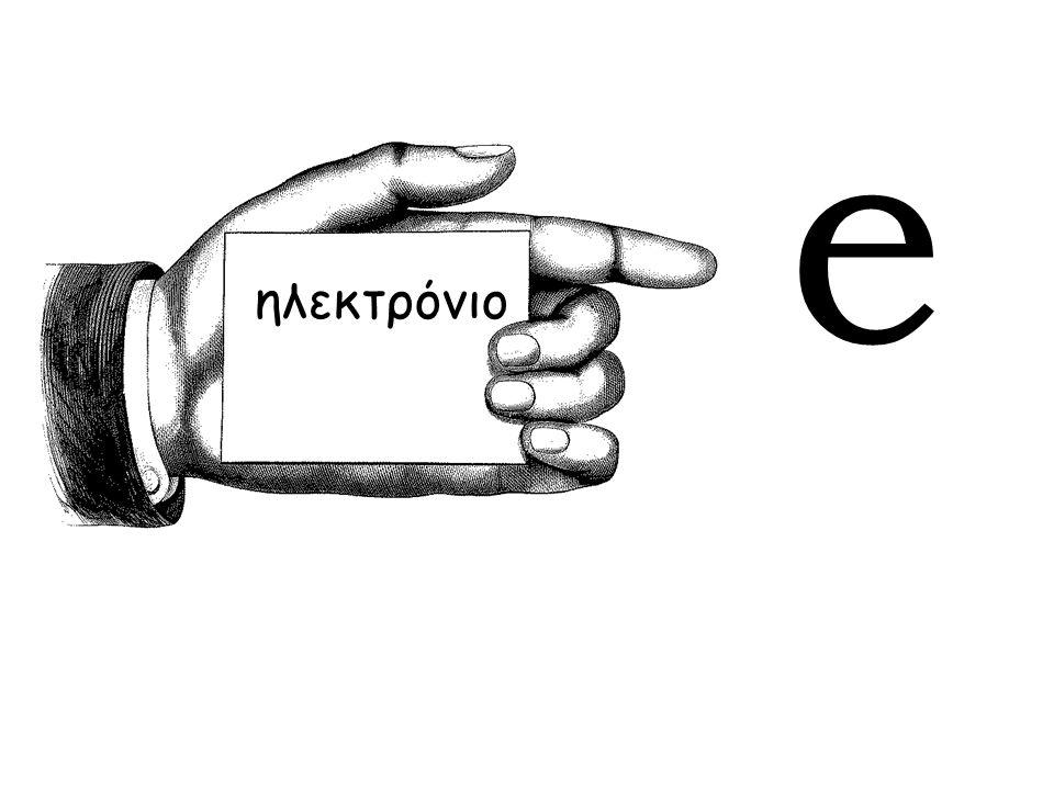 e ηλεκτρόνιο
