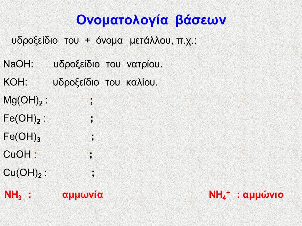 Ονοματολογία βάσεων υδροξείδιο του + όνομα μετάλλου, π.χ.: