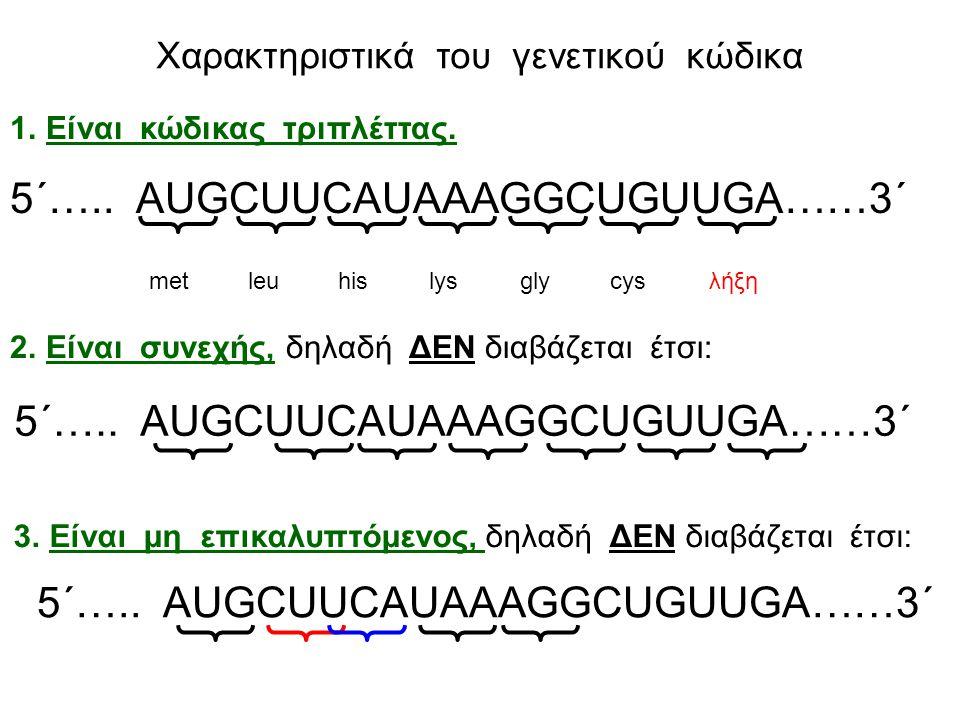 Χαρακτηριστικά του γενετικού κώδικα