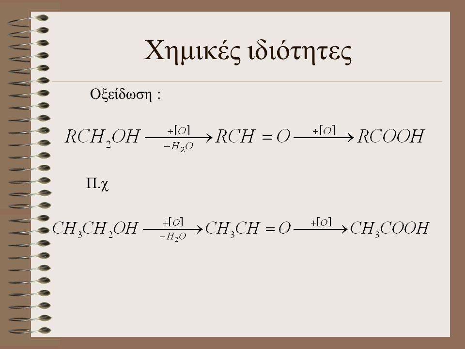 Χημικές ιδιότητες Οξείδωση : Π.χ