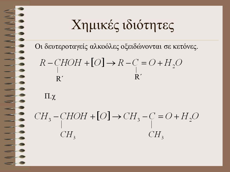 Χημικές ιδιότητες Οι δευτεροταγείς αλκοόλες οξειδώνονται σε κετόνες.