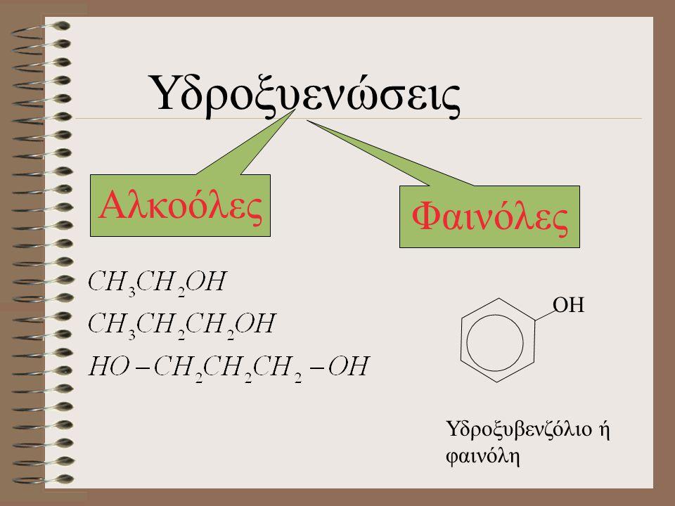 Υδροξυενώσεις Αλκοόλες Φαινόλες ΟΗ Υδροξυβενζόλιο ή φαινόλη