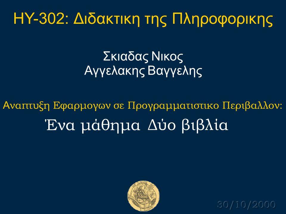 ΗΥ-302: Διδακτικη της Πληροφορικης