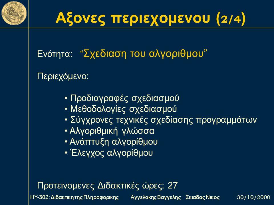 Αξονες περιεχομενου (2/4)