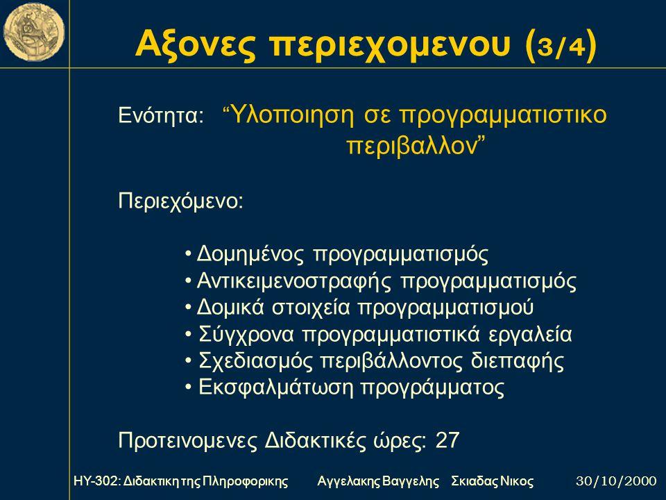 Αξονες περιεχομενου (3/4)