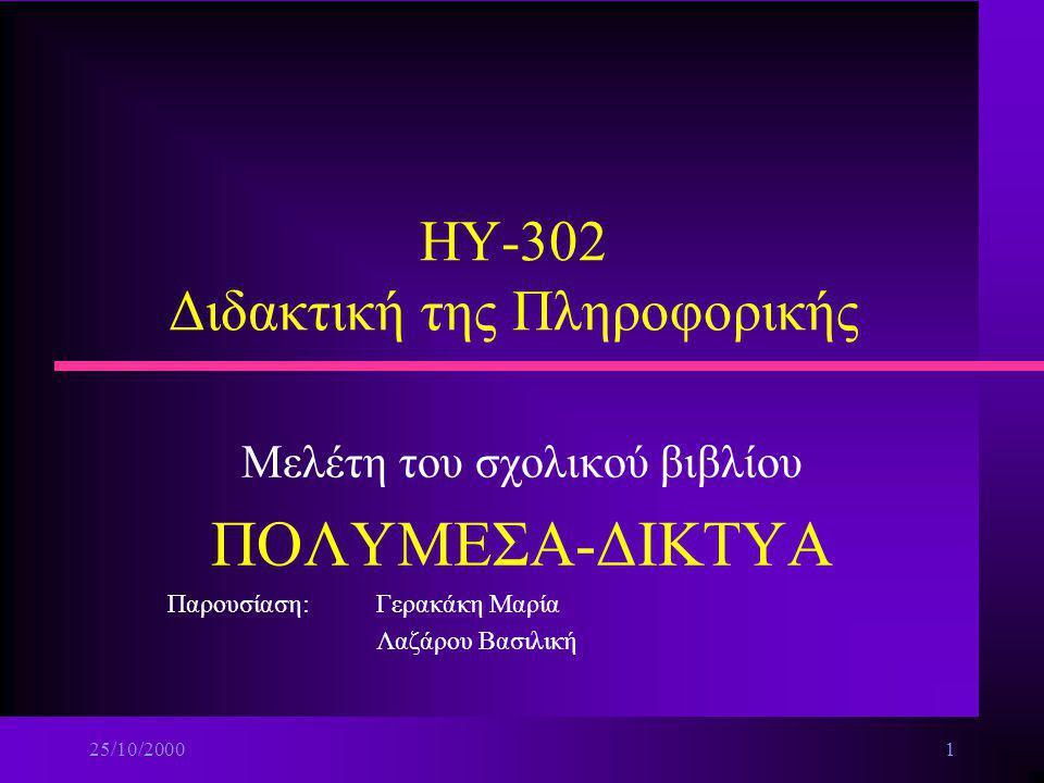 HY-302 Διδακτική της Πληροφορικής