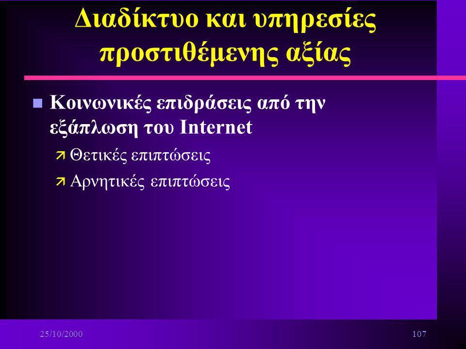 Διαδίκτυο και υπηρεσίες προστιθέμενης αξίας