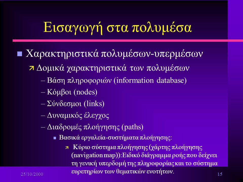 Εισαγωγή στα πολυμέσα Χαρακτηριστικά πολυμέσων-υπερμέσων