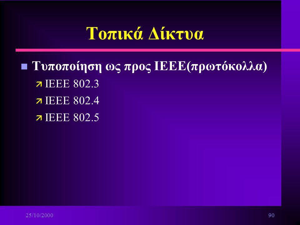Τοπικά Δίκτυα Τυποποίηση ως προς ΙΕΕΕ(πρωτόκολλα) ΙΕΕΕ 802.3