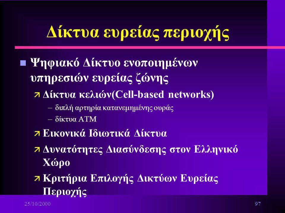 Δίκτυα ευρείας περιοχής