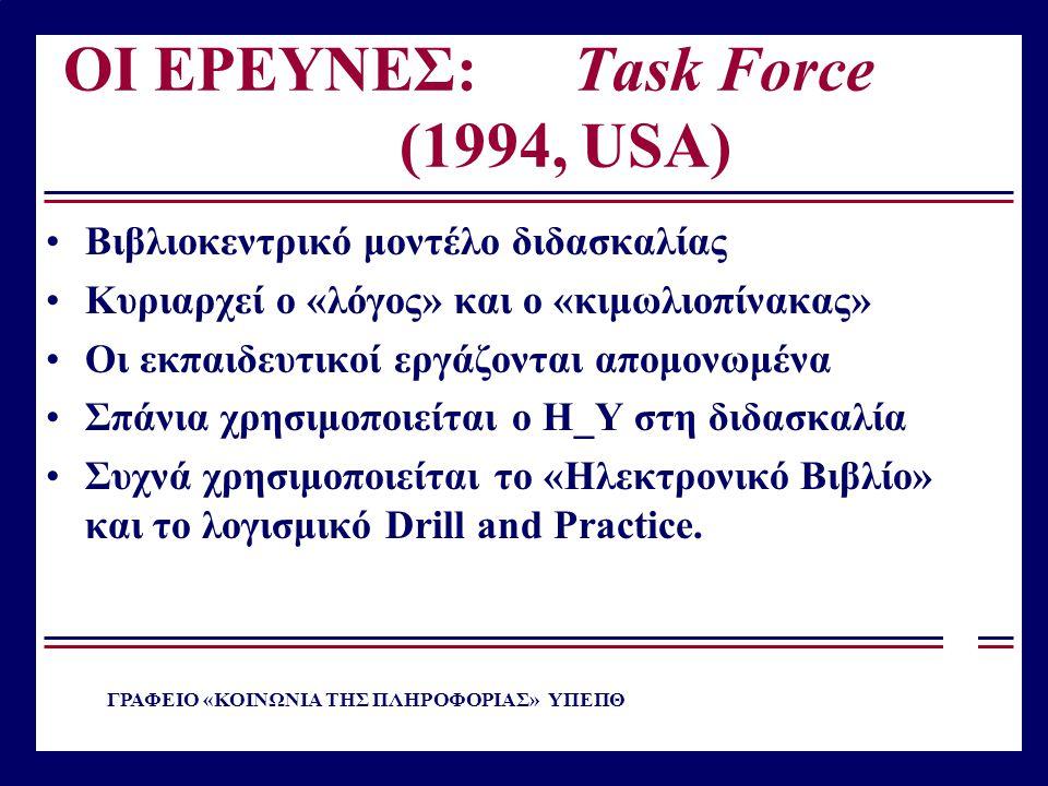 ΟΙ ΕΡΕΥΝΕΣ: Task Force (1994, USA)