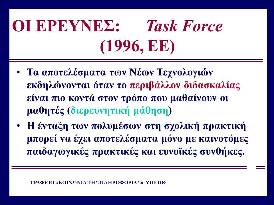 ΟΙ ΕΡΕΥΝΕΣ: Task Force (1996, EE)
