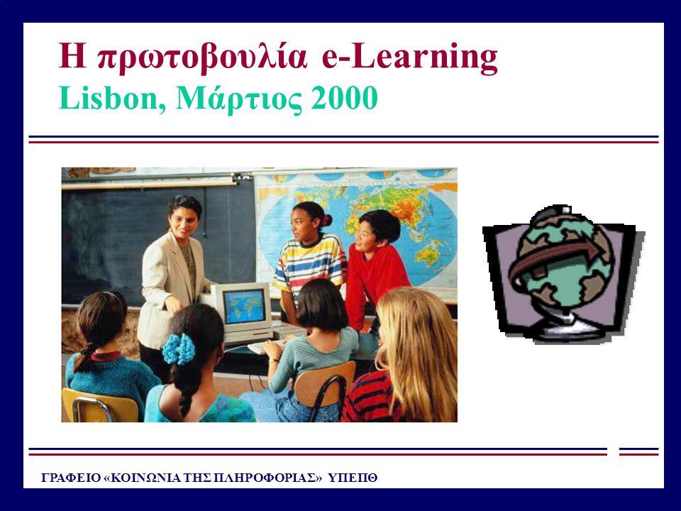 Η πρωτοβουλία e-Learning Lisbon, Mάρτιος 2000