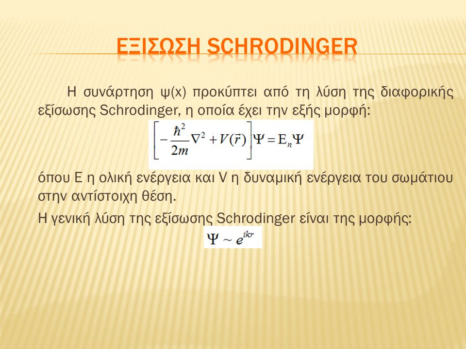ΕΞΙΣΩΣΗ Schrodinger