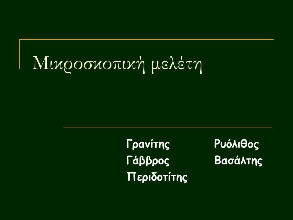 Γρανίτης Ρυόλιθος Γάββρος Βασάλτης Περιδοτίτης