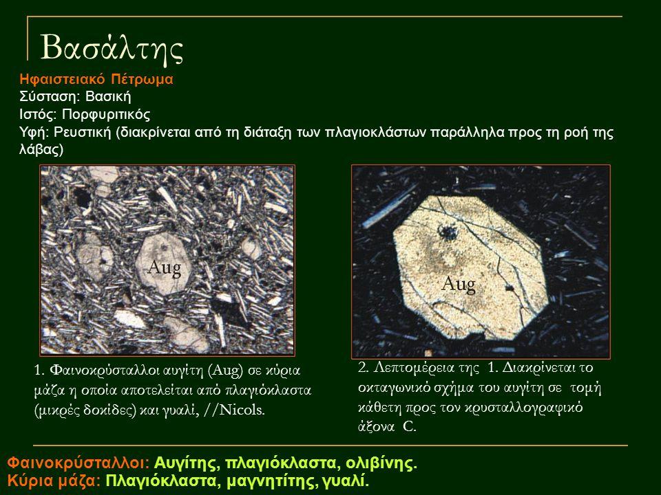 Βασάλτης 1. Φαινοκρύσταλλοι αυγίτη (Aug) σε κύρια