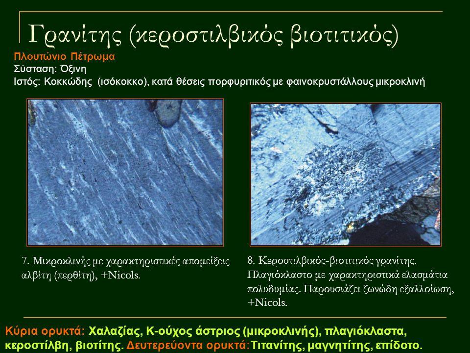 Γρανίτης (κεροστιλβικός βιοτιτικός)