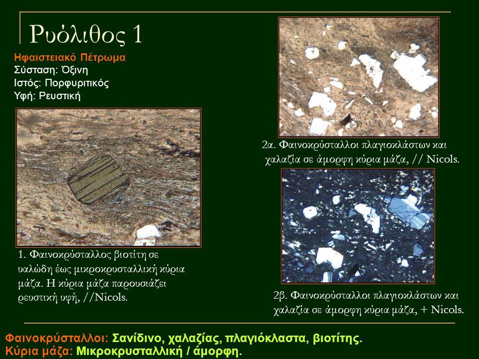 Ρυόλιθος 1 2α. Φαινοκρύσταλλοι πλαγιοκλάστων και