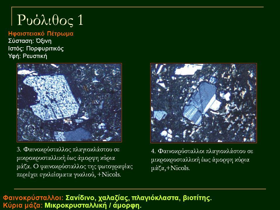 Ρυόλιθος 1 3. Φαινοκρύσταλλος πλαγιοκλάστου σε