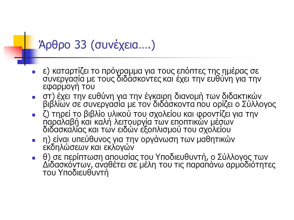 Άρθρο 33 (συνέχεια….)