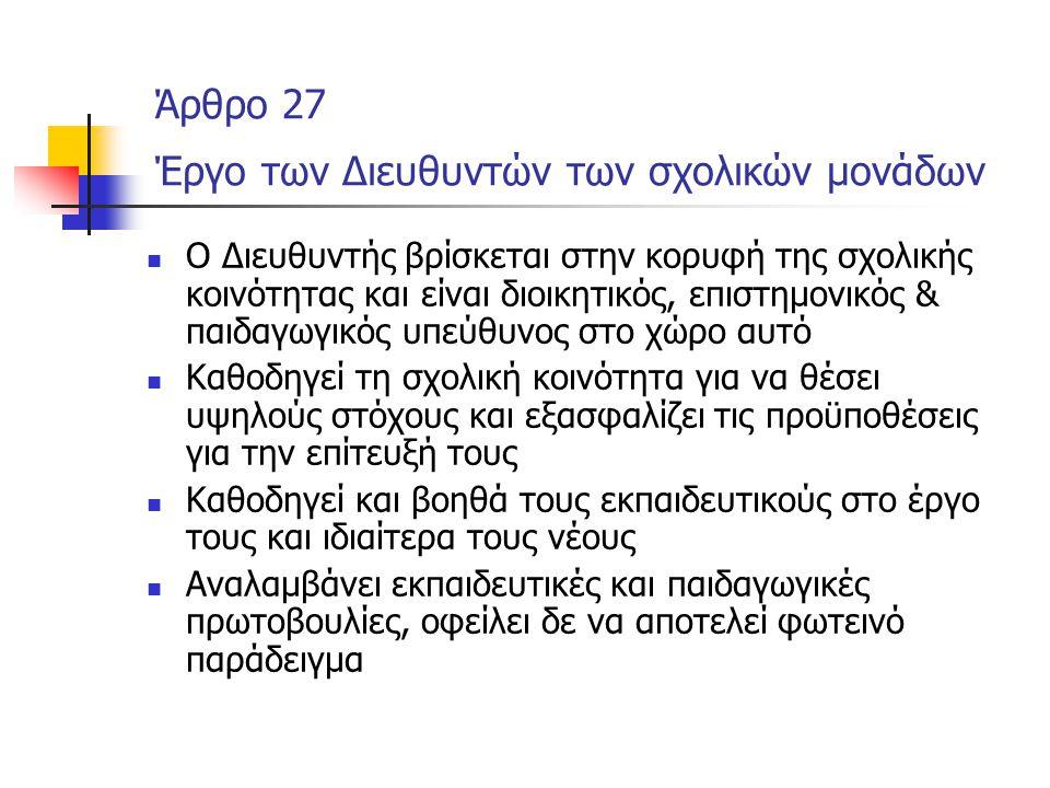 Άρθρο 27 Έργο των Διευθυντών των σχολικών μονάδων