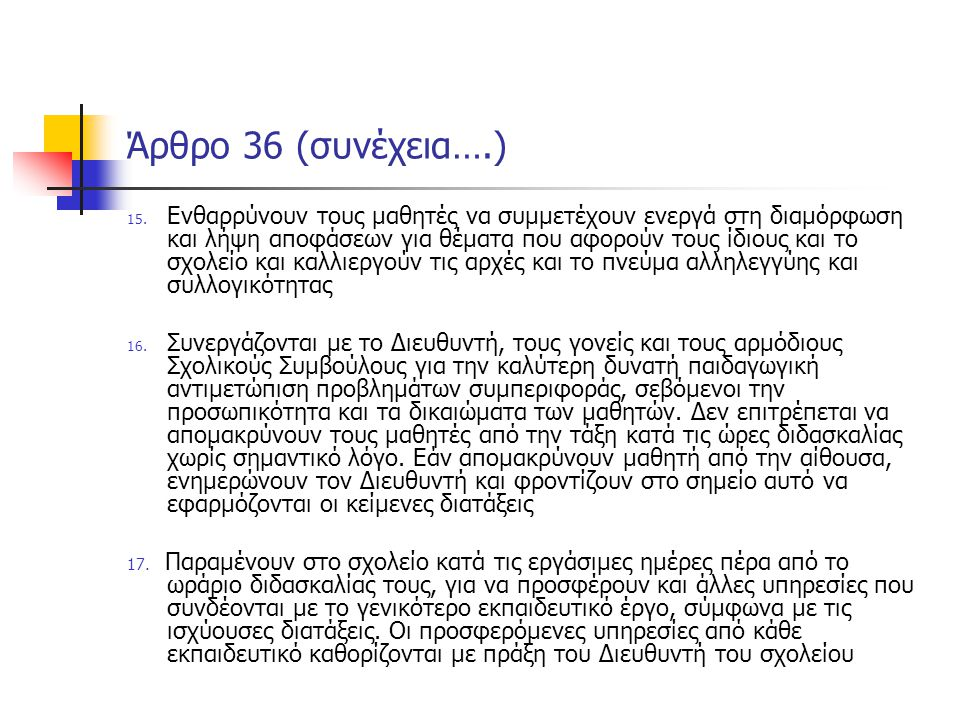 Άρθρο 36 (συνέχεια….)