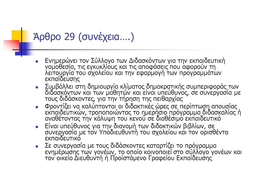 Άρθρο 29 (συνέχεια….)