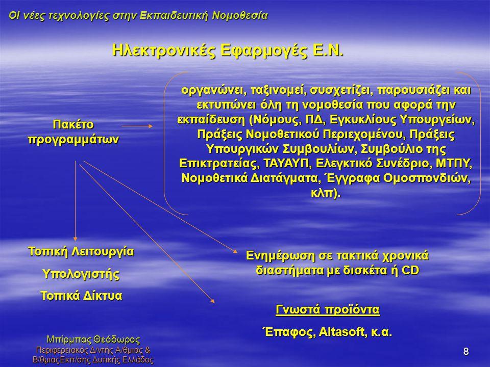Ηλεκτρονικές Εφαρμογές Ε.Ν.