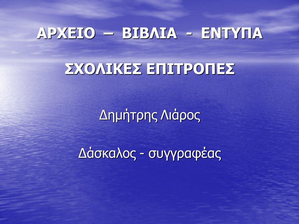 ΑΡΧΕΙΟ – ΒΙΒΛΙΑ - ΕΝΤΥΠΑ ΣΧΟΛΙΚΕΣ ΕΠΙΤΡΟΠΕΣ