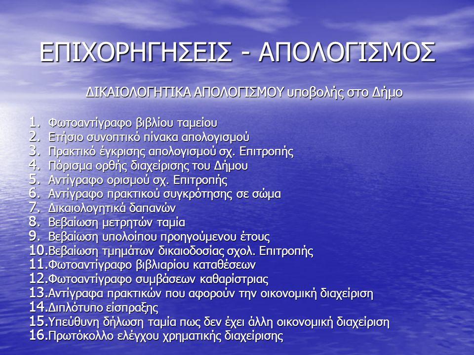 ΕΠΙΧΟΡΗΓΗΣΕΙΣ - ΑΠΟΛΟΓΙΣΜΟΣ