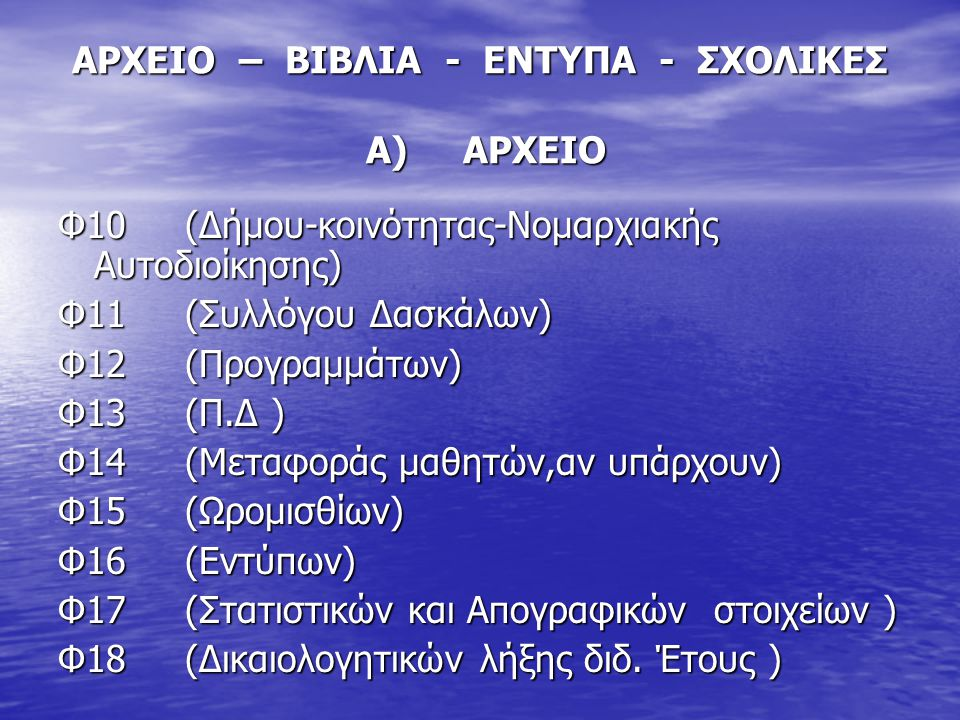 ΑΡΧΕΙΟ – ΒΙΒΛΙΑ - ΕΝΤΥΠΑ - ΣΧΟΛΙΚΕΣ Α) ΑΡΧΕΙΟ