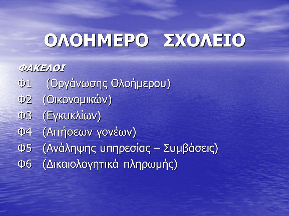 ΟΛΟΗΜΕΡΟ ΣΧΟΛΕΙΟ Φ1 (Οργάνωσης Ολοήμερου) Φ2 (Οικονομικών)