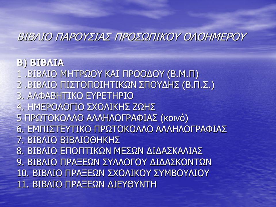 ΒΙΒΛΙΟ ΠΑΡΟΥΣΙΑΣ ΠΡΟΣΩΠΙΚΟΥ ΟΛΟΗΜΕΡΟΥ