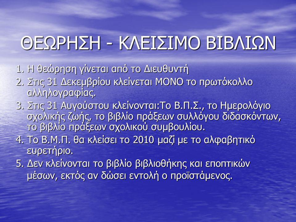 ΘΕΩΡΗΣΗ - ΚΛΕΙΣΙΜΟ ΒΙΒΛΙΩΝ