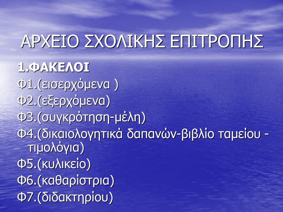 ΑΡΧΕΙΟ ΣΧΟΛΙΚΗΣ ΕΠΙΤΡΟΠΗΣ