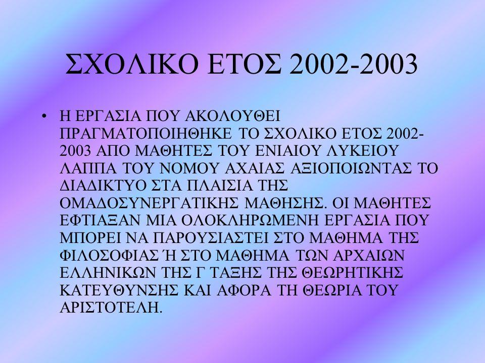 ΣΧΟΛΙΚΟ ΕΤΟΣ 2002-2003