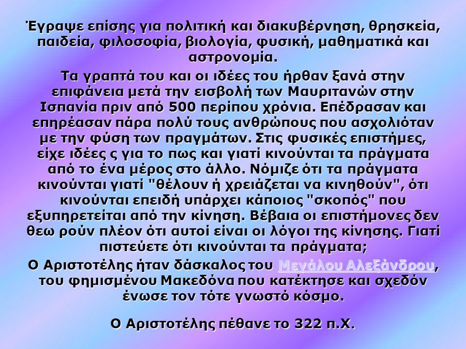 Ο Αριστοτέλης πέθανε το 322 π.Χ.