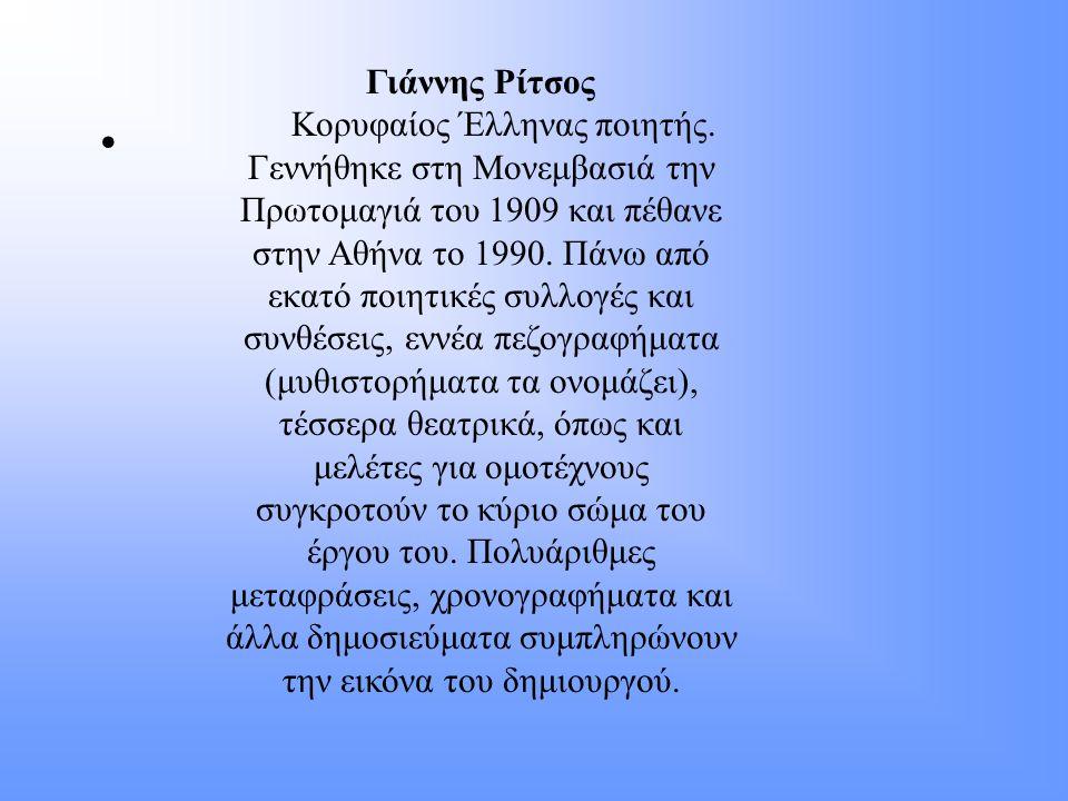 Γιάννης Ρίτσος Κορυφαίος Έλληνας ποιητής
