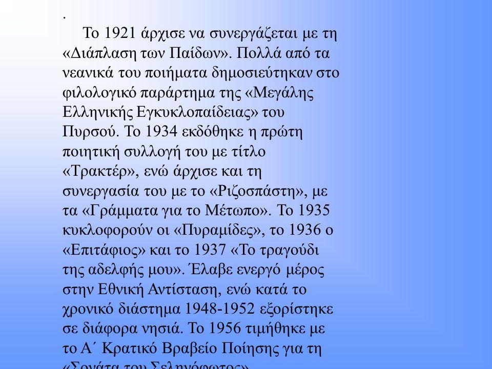 Το 1921 άρχισε να συνεργάζεται με τη «Διάπλαση των Παίδων»