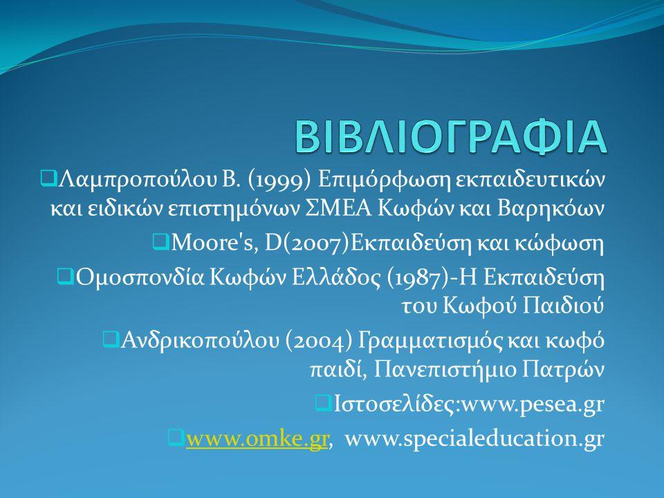 ΒΙΒΛΙΟΓΡΑΦΙΑ Λαμπροπούλου Β. (1999) Επιμόρφωση εκπαιδευτικών και ειδικών επιστημόνων ΣΜΕΑ Κωφών και Βαρηκόων.