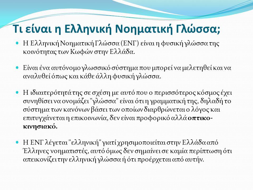 Τι είναι η Ελληνική Νοηματική Γλώσσα;