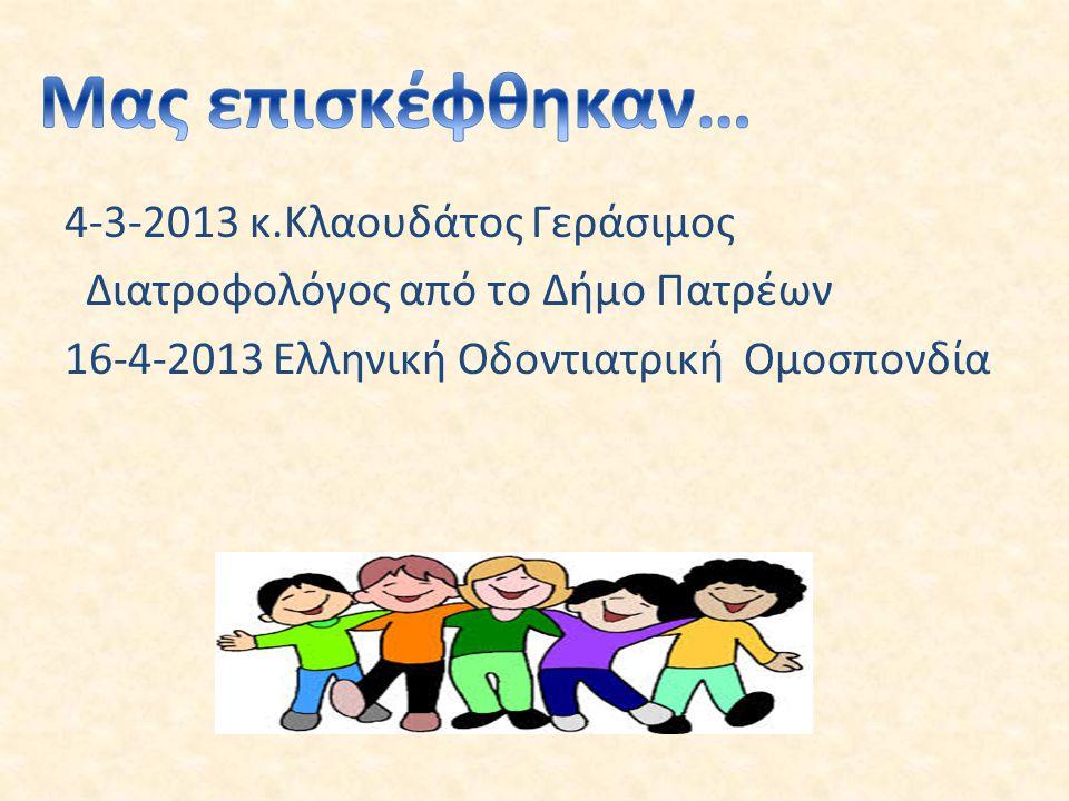 Μας επισκέφθηκαν… 4-3-2013 κ.Κλαουδάτος Γεράσιμος