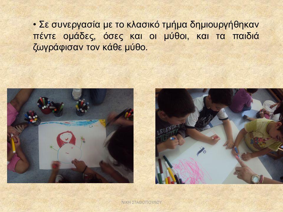 ΟΤΑΝ Η ΓΗ ΧΟΡΕΥΕΙ Σε συνεργασία με το κλασικό τμήμα δημιουργήθηκαν πέντε ομάδες, όσες και οι μύθοι, και τα παιδιά ζωγράφισαν τον κάθε μύθο.