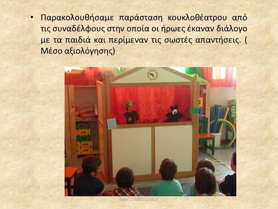Παρακολουθήσαμε παράσταση κουκλοθέατρου από τις συναδέλφους στην οποία οι ήρωες έκαναν διάλογο με τα παιδιά και περίμεναν τις σωστές απαντήσεις. ( Μέσο αξιολόγησης)
