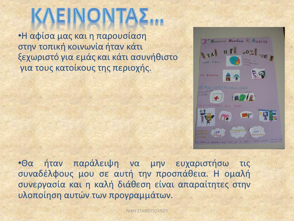 Κλεινοντασ… Η αφίσα μας και η παρουσίαση