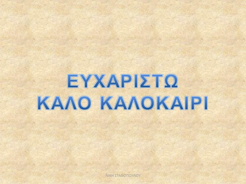 ΕΥΧΑΡΙΣΤΩ ΚΑΛΟ ΚΑΛΟΚΑΙΡΙ