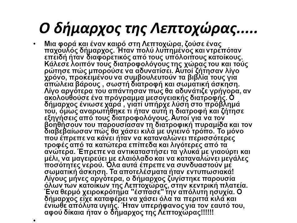 Ο δήμαρχος της Λεπτοχώρας.....