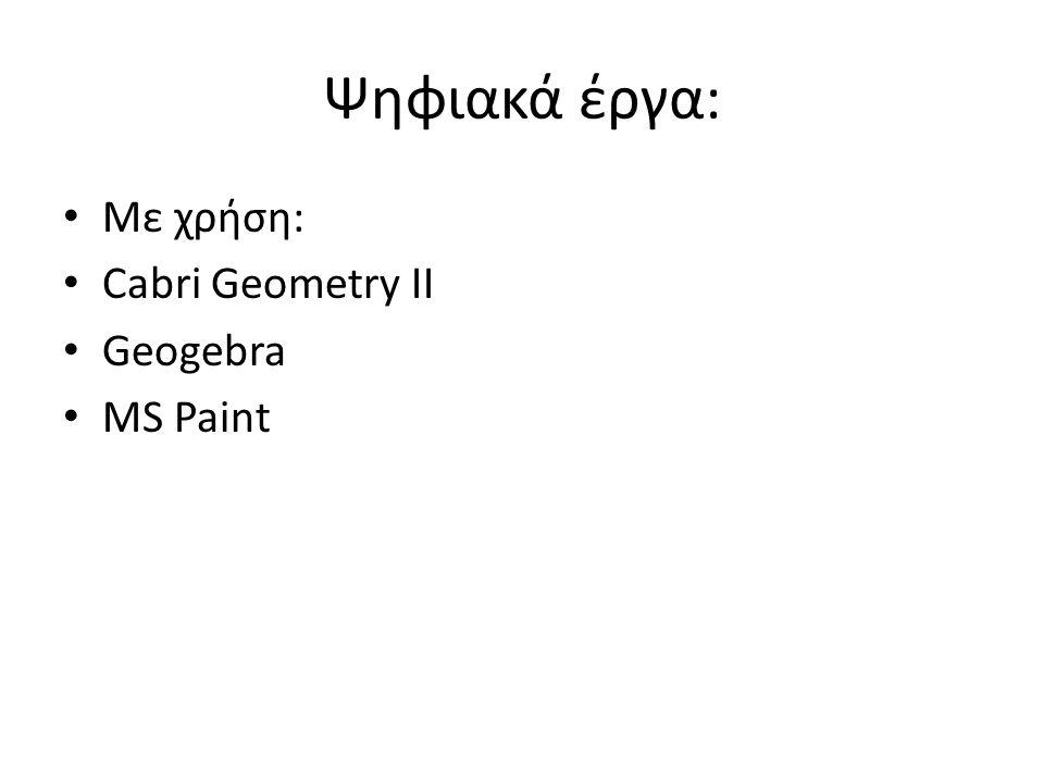 Ψηφιακά έργα: Με χρήση: Cabri Geometry II Geogebra MS Paint